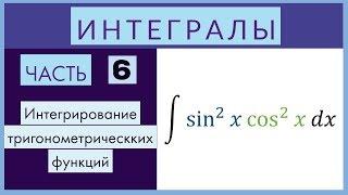 Интегралы №6 Интегрирование тригонометрических функций
