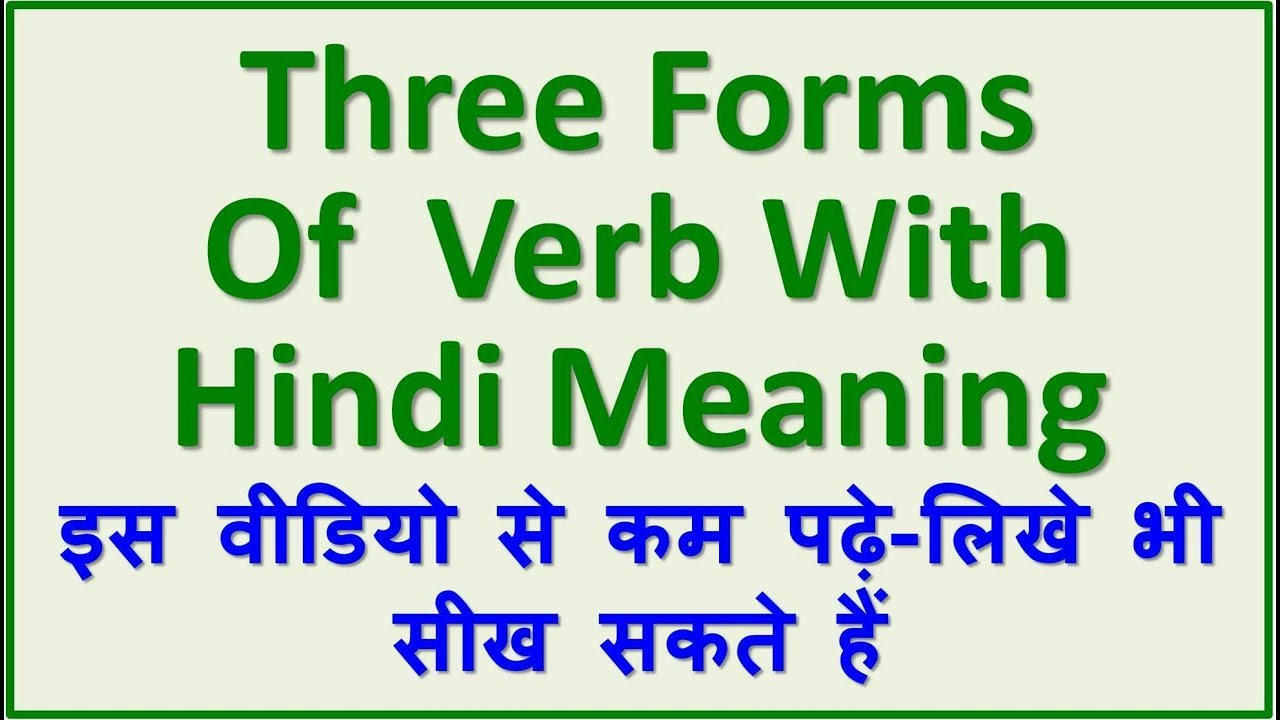 Three forms of verb with hindi meaning also youtube rh