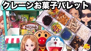 【DIY】お菓子スライムパレットをクレーンゲームで作ってみた!リカちゃん、アンパンマン、ドラえもん、ケリー、ミキちゃんマキちゃんもキャラクター大集合! ❤ おもちゃ アニメ Licca みーちゃんママ