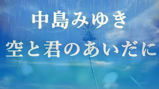 空と君のあいだに/中島みゆき 歌詞付き 高音質フル 【家なき子】主題歌 ...