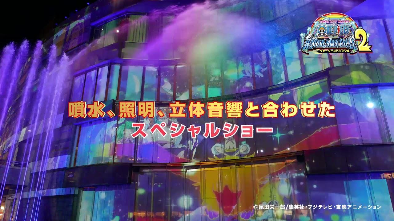 キャナルアクアパノラマ第5弾『ONE PIECE WATER SPECTACLE 2 ワンピース・ウォータースペクタクル 2』上演中!