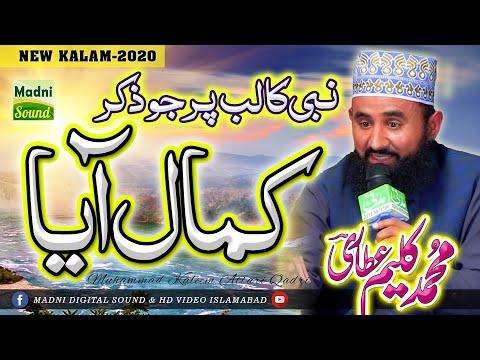 Nabi Ka Lab Par Jo Zikar Hai -- Kamal Aya -- Kaleem Attari Qadri // 31-Jan-2020 Rawal Park