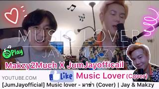 Makzy2Much | EP.13 Music Lover (cover) Makzy2Much X JumJayofficail 🎶🎵#makzy2much #cover #music