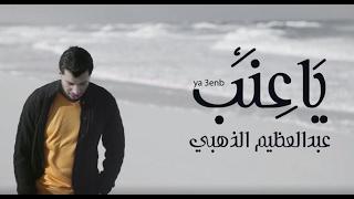 عبدالعظيم الذهبي.. يطرح 'ياعنب' بمناسبة عيد الحب