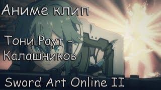 Аниме клип -  Калашников - Sword Art Online 2