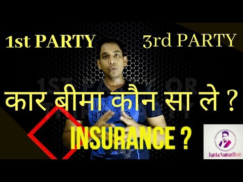 car insurance 1st party or 3rd party ,in  hindi