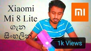 Xiaomi Mi 8 Lite Sri Lanka Unboxing and Quick Review [ SINHALA ]