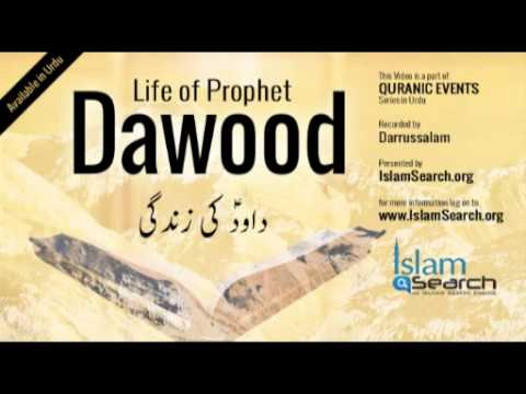 "Events of Prophet Dawood's Life (Urdu) -  ""Story of Prophet Dawood in Urdu"""