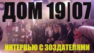 Дом 19/07 Иммерсивный театр в Москве. Театральный сериал в особняке. Иммерсивный театр.