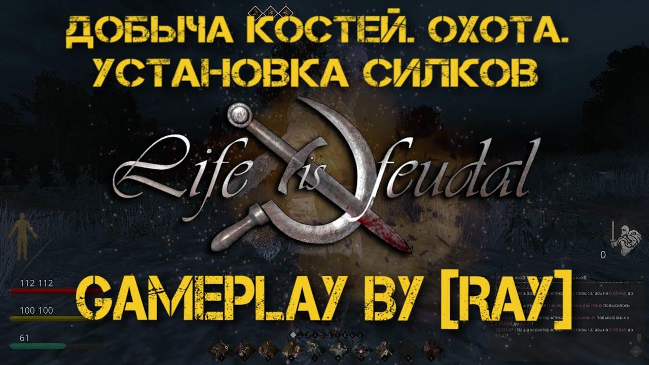 Life is feudal силки life is feudal mmo пиратка