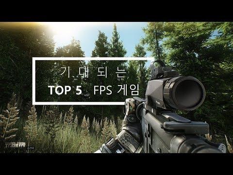 기대되는 TOP 5 FPS 게임!!