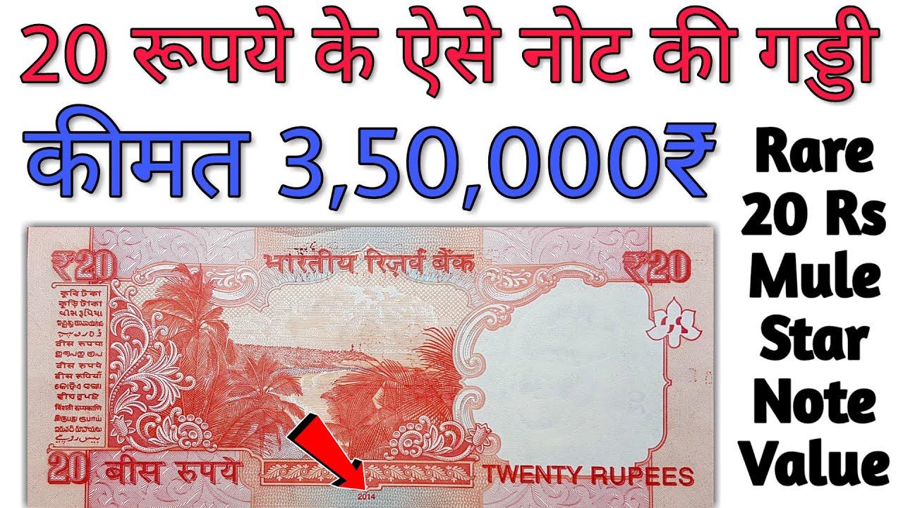 अगर आपके पास भी है 20 रुपए का ऐसा नोट तो ये विडियो ज़रूर देखें VALUE OF 20 RUPEES MULE STAR NOTE