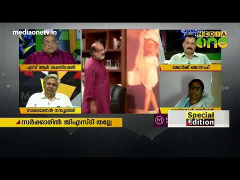 Special Edition | സർക്കാരിൽ ജി എസ് ടി തല്ലൊ? 10-12-17