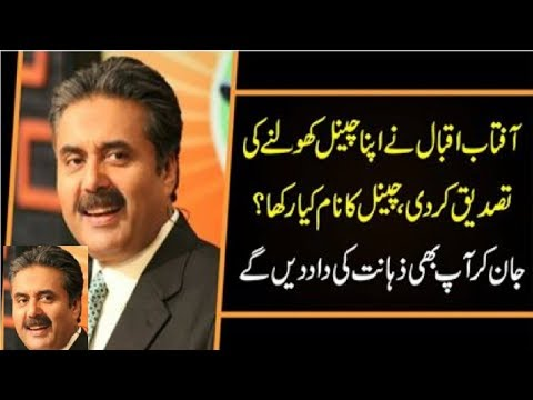 Aftab Iqbal Going To Start New News Channel Aap News Great News For Aftab Lovers