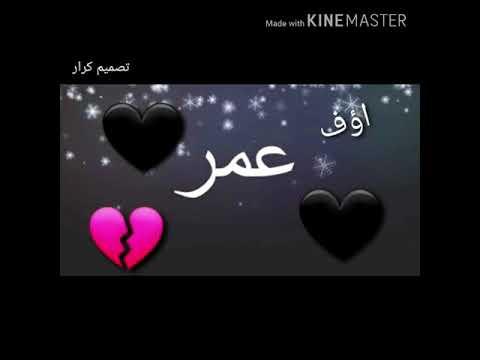 اغنيه ع اسم عمر اغنيه حزينه بلياك اني مختنك Youtube