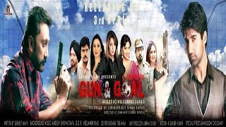 Gun & Goal || Theatrical Trailer || Sarao Films || Sumeet Sarao || New Punjabi Film