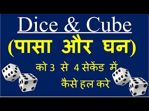 Dice and Cube पासा और घन   reasoning short tricks in hindi SSC-CGL, CHSL, Stenographer-C&D, Railways