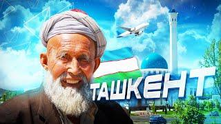 УЗБЕКИСТАН: Ташкент! Чёрный рынок, обращение к Путину, как готовить плов, обманули на базаре