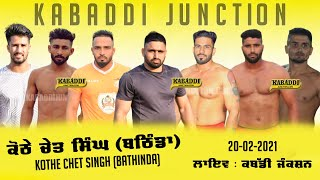 🔴 [LIVE] Kothe Chet Singh (Bathinda) Kabaddi Tournament 20 Feb 2021