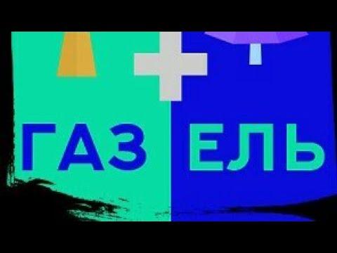 Продолжение игры 2 фото 1 слово