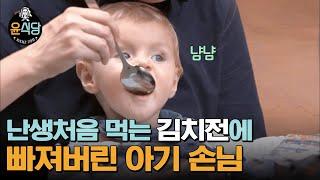 (ENG/SPA/IND) [#Youn'sKitchen2] A Baby's Kimchi Pancake Mukbang! | #Official_Cut | #Diggle
