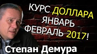 Степан Демура КУРС ДОЛЛАРА ЯНВАРЬ ФЕВРАЛЬ 2017!