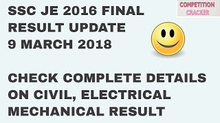 SSC JE 2016 FINAL RESULT | SSC JE 2016 FINAL CUTOFF | CHECK JE CIVIL, ELECTRICAL RESULT