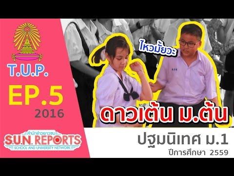 S.U.N. Reports  By T.U.P. : ปฐมนิเทศ ม.1 [Ep.5]