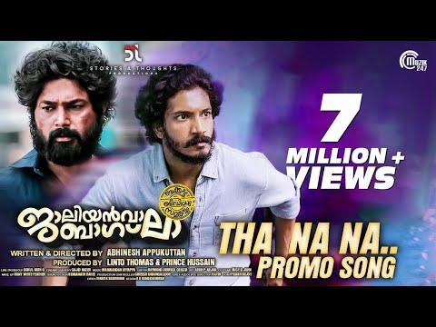 Jallianwala Bagh Malayalam Movie | Tha Na Na Song Promo | Official