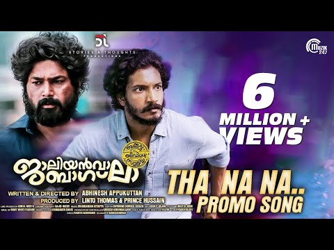 Jallianwala Bagh Malayalam Movie | Tha Na Na Song Promo | Official