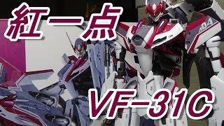 DX超合金 VF-31C ジークフリード ミラージュ機を開封&レビュー!マクロスΔ(デルタ)DX CHOGOKIN VF-31C MIRAGE