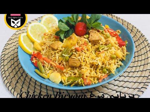 بريانى مرغ افغانى Chicken Biryani
