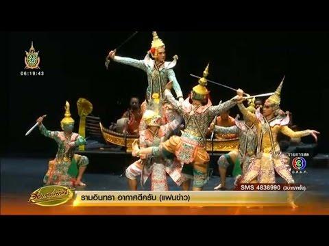 เรื่องเล่าเช้านี้ โลกออนไลน์กัมพูชาจุดดราม่าโขนไม่ใช่ของไทย หลังเตรียมเสนอยูเนสโกขึ้นเป็นมรดกโลก