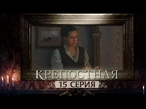 Сериал Крепостная - 15 серия | 1 сезон (2019) HD