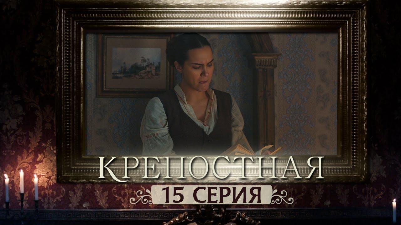 Сериал крепостная ютуб 15 серия