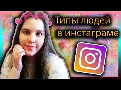 ТИПЫ ЛЮДЕЙ В ИНСТАГРАМЕ :))