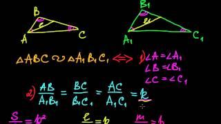 69  Подобие треугольников