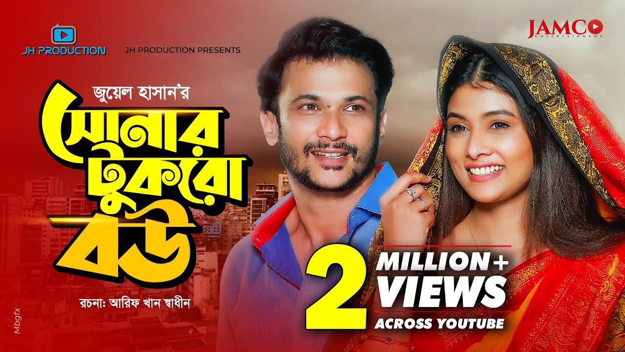Download Shonar Tukro Bou | সোনার টুকরো বউ | FS Nayeem | Toya | Juel Hasan | Bangla Natok 2021