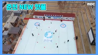 [강원365] 지금 춘천시청 광장은 겨울왕국! 아이스링…