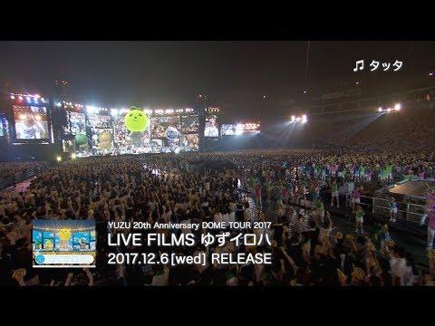 ゆず DVD / Blu-ray「LIVE FILMS ゆずイロハ」ダイジェスト映像