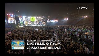 2017年12月6日(水)同時リリース!ゆず20周年記念ライブを収めたDVD / Bl...