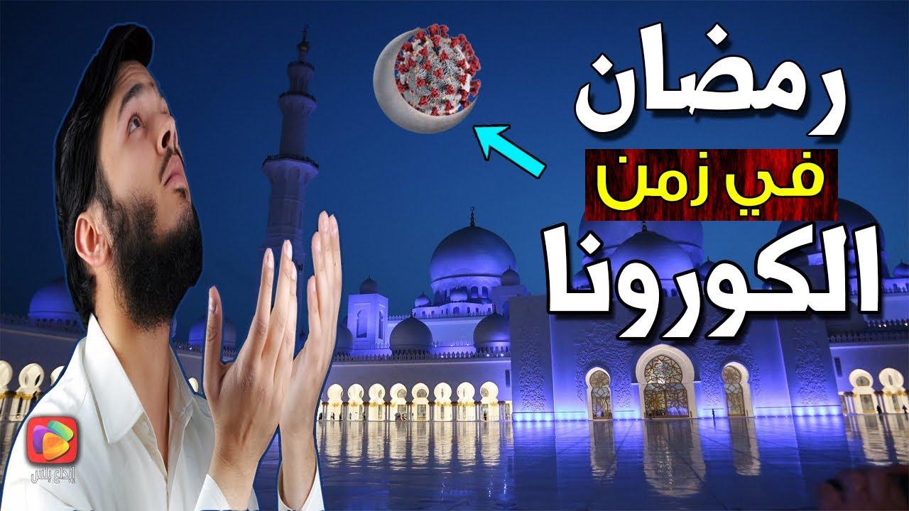 المساجد مغلقة في رمضان لأول مرة في التاريخ.. ماذا فعل فيروس كورونا بالمسلمين في شهر الصيام؟ ستحزن!
