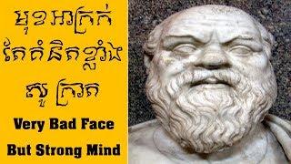 មុខអាក្រក់ តែគំនិតខ្លាំង សូ ក្រាត | Very Bad Face But Strong Mind | Socrates