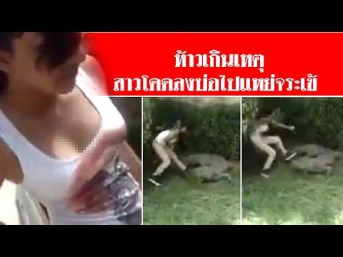 คลิปสาว ห้าวเกินเหตุ สาวโดดลงบ่อไปแหย่จระเข้ #สดใหม่ไทยแลนด์  ช่อง2