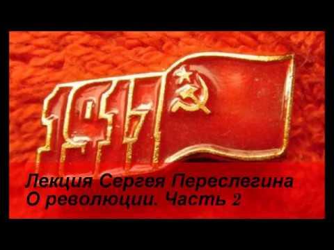 Сергей Переслегин. Теория  Революции. 1917-2017. Часть 2