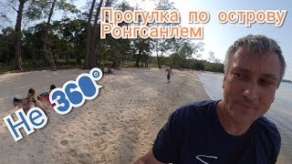 Камбоджа. Прогулка по острову Ронг Салем. Не 360 градусов