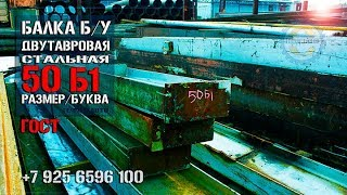 видео Цена на швеллер БУ в Москве