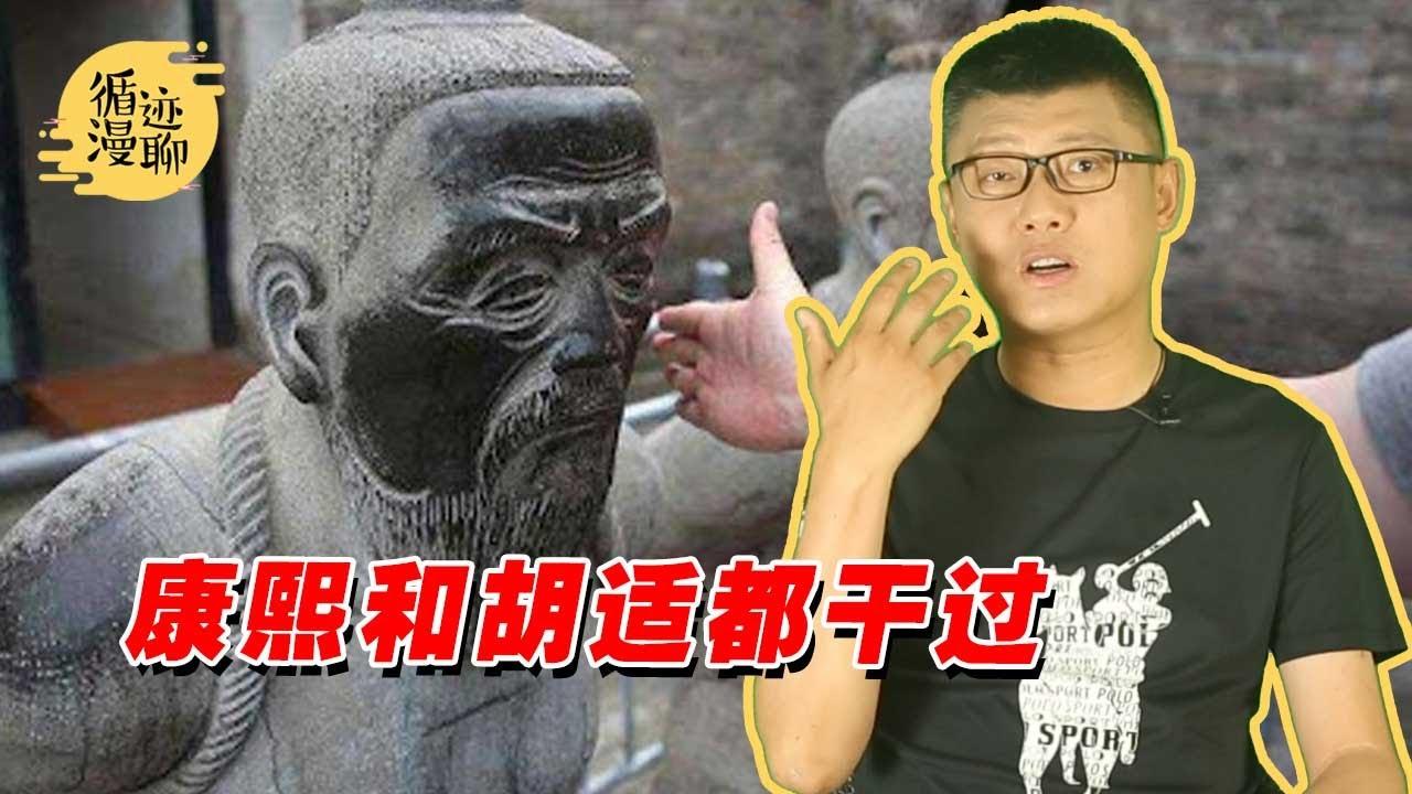 袁腾飞聊秦桧翻案史,是道德沦丧还是人性扭曲?
