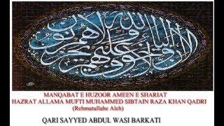 Manqabat e Ameen e Shariat | Qari Sayyed Abdul Wasi Barkati Qadri