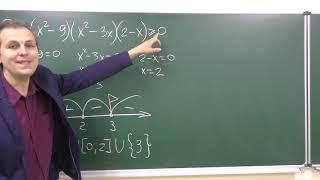 Алгебра 9. Урок 8 - Неравенства. Метод интервалов - важные нюансы